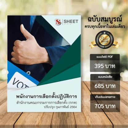 แนวข้อสอบ พนักงานการเลือกตั้งปฏิบัติการ สำนักงานคณะกรรมการการเลือกตั้ง กุมภาพันธ์ 2564