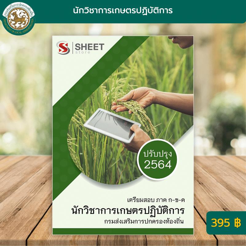 แนวข้อสอบ นักวิชาการเกษตรปฏิบัติการ กรมส่งเสริมการปกครองท้องถิ่น (อปท) 2564 อัพเดทล่าสุด