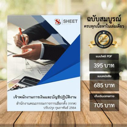 แนวข้อสอบ เจ้าพนักงานการเงินและบัญชีปฏิบัติงาน สำนักงานคณะกรรมการการเลือกตั้ง กุมภาพันธ์ 2564