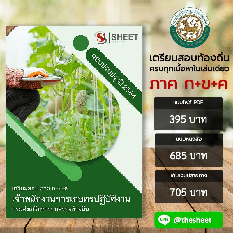 แนวข้อสอบ เจ้าพนักงานการเกษตรปฏิบัติงาน กรมส่งเสริมการปกครองท้องถิ่น (อปท) 2564 อัพเดทล่าสุด