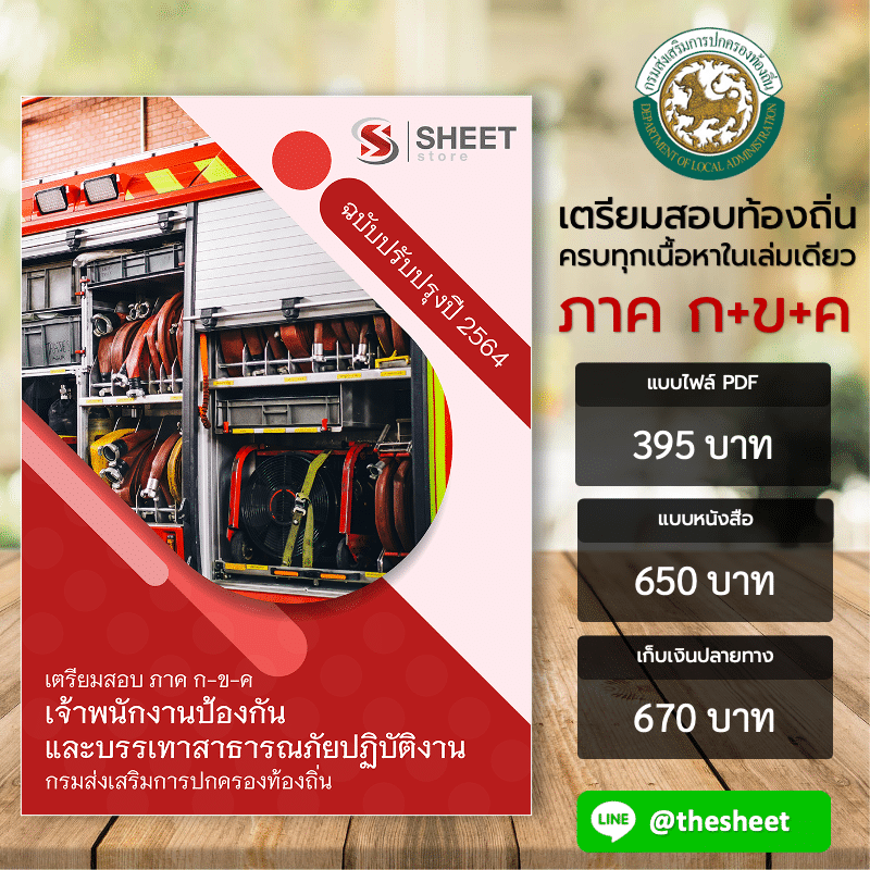 แนวข้อสอบ เจ้าพนักงานป้องกันและบรรเทาสาธารณภัยปฏิบัติงาน กรมส่งเสริมการปกครองท้องถิ่น (อปท) 2564 อัพเดทล่าสุด