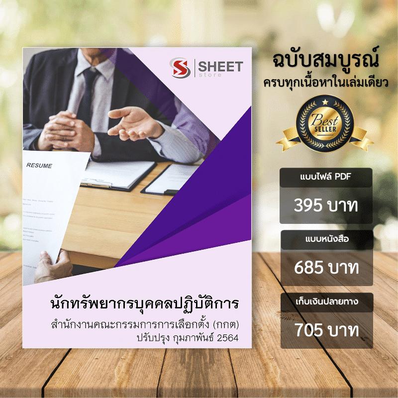 แนวข้อสอบ นักทรัพยากรบุคคลปฏิบัติการ สำนักงานคณะกรรมการการเลือกตั้ง กุมภาพันธ์ 2564