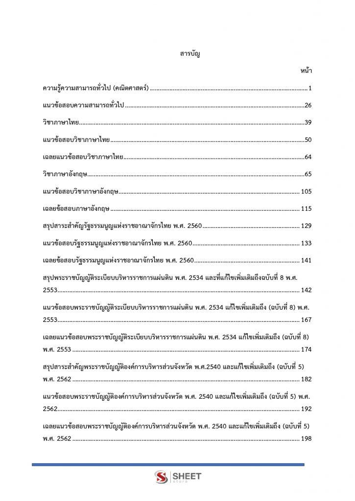 สารบัญ หนังสือสอบ นักวิชาการเงินและบัญชี ท้องถิ่น 64 หน้า 1/4
