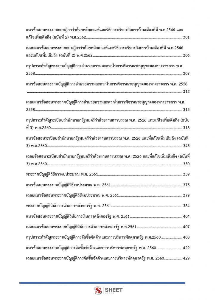 สารบัญ หนังสือสอบ นักวิชาการเงินและบัญชี ท้องถิ่น 64 หน้า 3/4