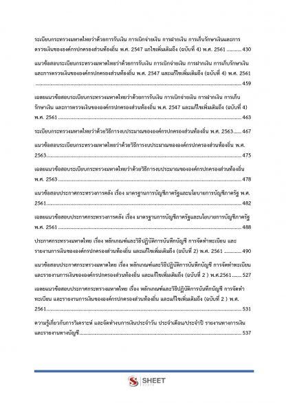 สารบัญ หนังสือสอบ นักวิชาการเงินและบัญชี ท้องถิ่น 64 หน้า 4/4