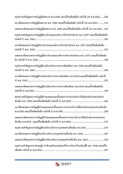 สารบัญ หนังสือสอบ นักวิชาการคลัง ท้องถิ่น 64 หน้า 2/4