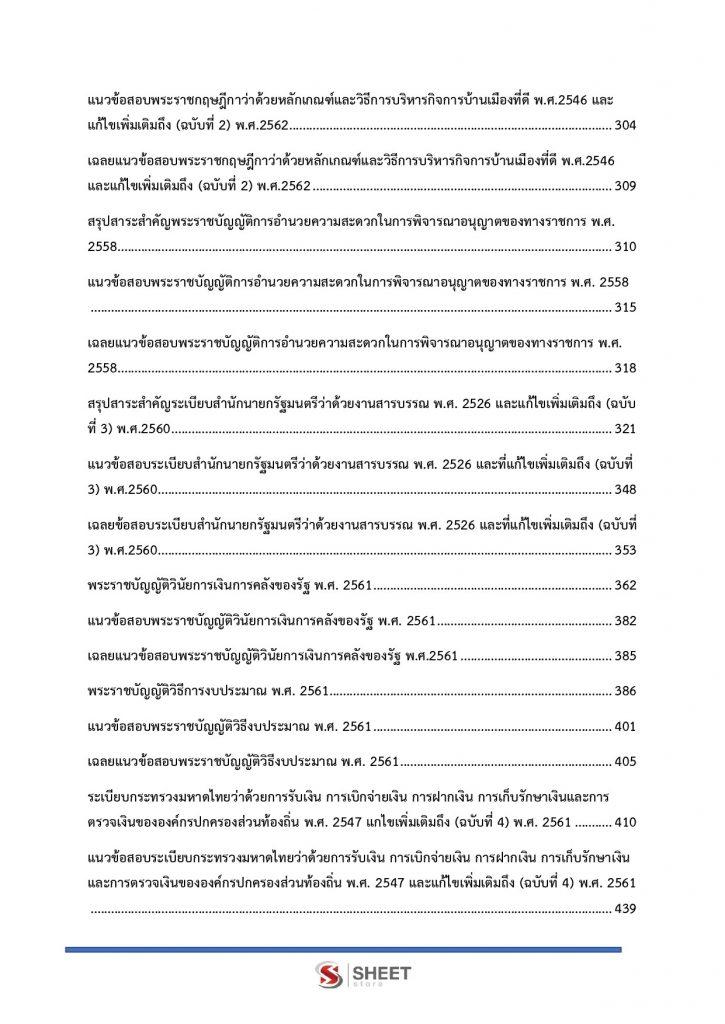 สารบัญ หนังสือสอบ นักวิชาการคลัง ท้องถิ่น 64 หน้า 3/4