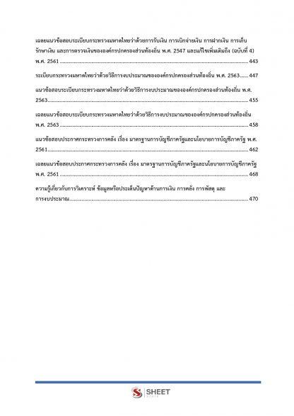 สารบัญ หนังสือสอบ นักวิชาการคลัง ท้องถิ่น 64 หน้า 4/4