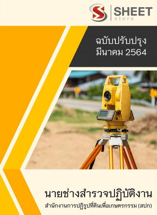 แนวข้อสอบ นายช่างสำรวจปฏิบัติงาน สำนักงานการปฏิรูปที่ดินเพื่อเกษตรกรรม (สปก) มีนาคม 2564