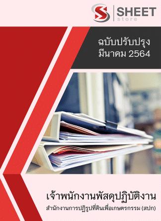แนวข้อสอบ เจ้าพนักงานพัสดุปฏิบัติงาน สำนักงานการปฏิรูปที่ดินเพื่อเกษตรกรรม (สปก) มีนาคม 2564