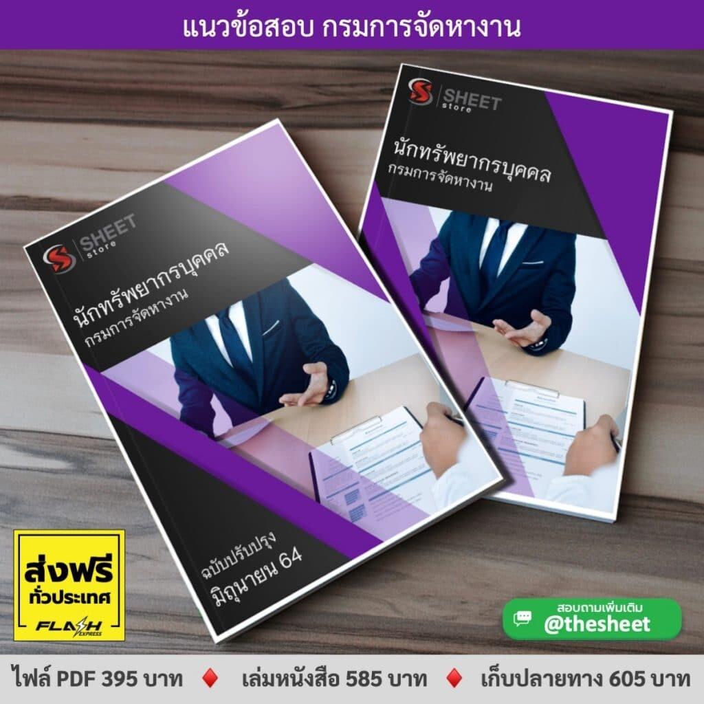 แนวข้อสอบ นักทรัพยากรบุคคล กรมการจัดหางาน อัพเดท มิถุนายน 2564