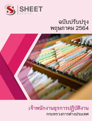 แนวข้อสอบ เจ้าพนักงานธุรการปฏิบัติงาน กระทรวงการต่างประเทศ ปรับปรุงใหม่ พฤษภาคม 2564