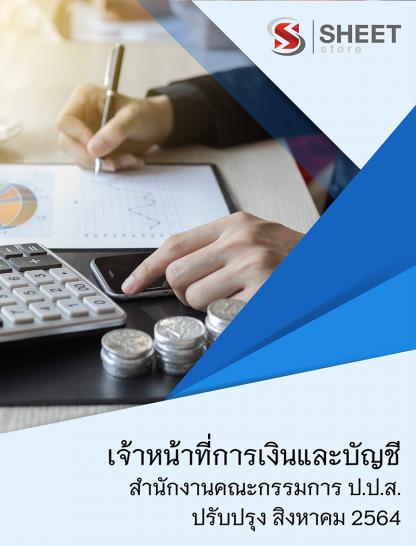 แนวข้อสอบ เจ้าหน้าที่การเงินและบัญชี สำนักงานคณะกรรมการป้องกันและปราบปรามยาเสพติด (ปปส)