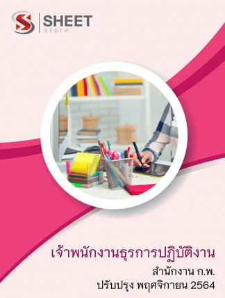 แนวข้อสอบ เจ้าพนักงานธุรการปฏิบัติงาน สำนักงาน ก.พ. ตุลาคม 2564